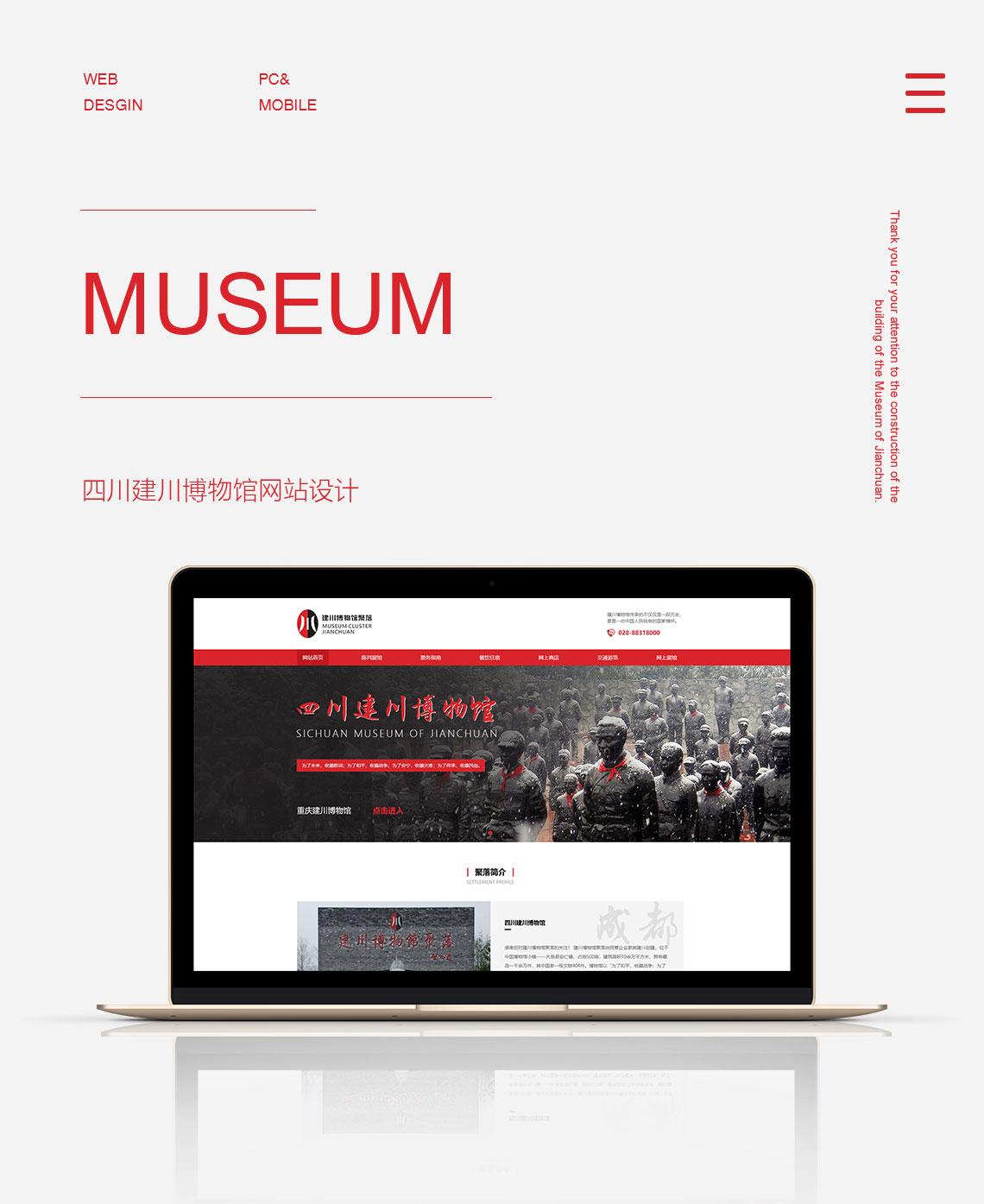 j建川博物馆首页