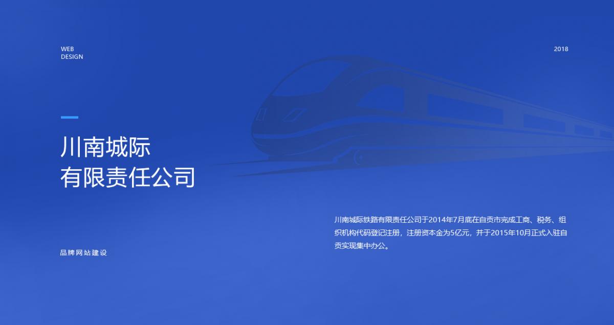 川南城际铁路有限责任公司