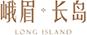 峨眉·长岛