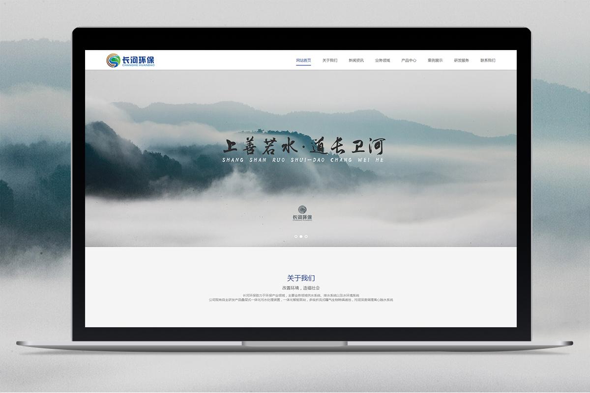 四川长河环保工程有限公司